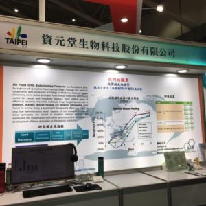 2017/6/29-7/2在台灣生物科技大展首次展出