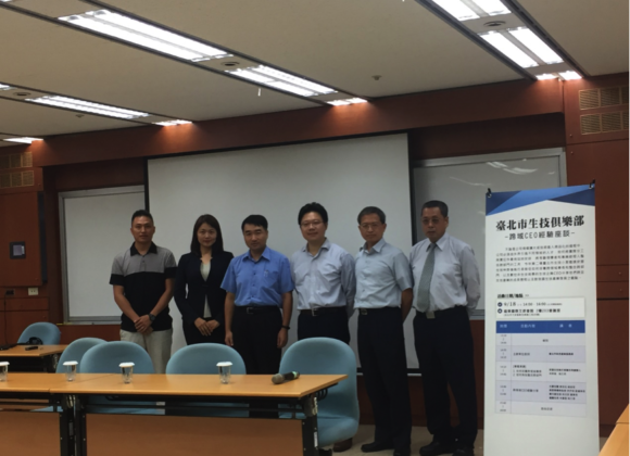 "2017/9/18 Keynote speaker of ""Interdisciplinary CEO experience forum"" host by Bio-Taipei"