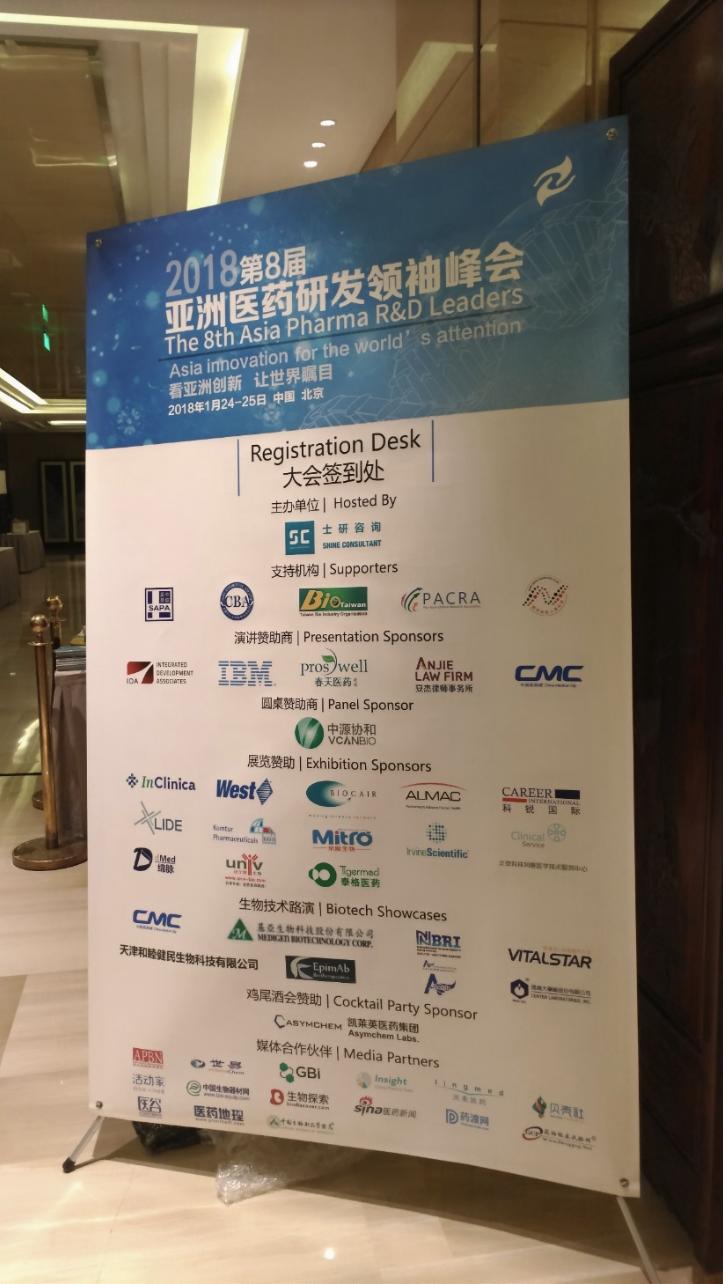 2018/1/24~25在北京參加「2018第8屆亞洲醫藥研發領袖峰會」One on One 媒合會。