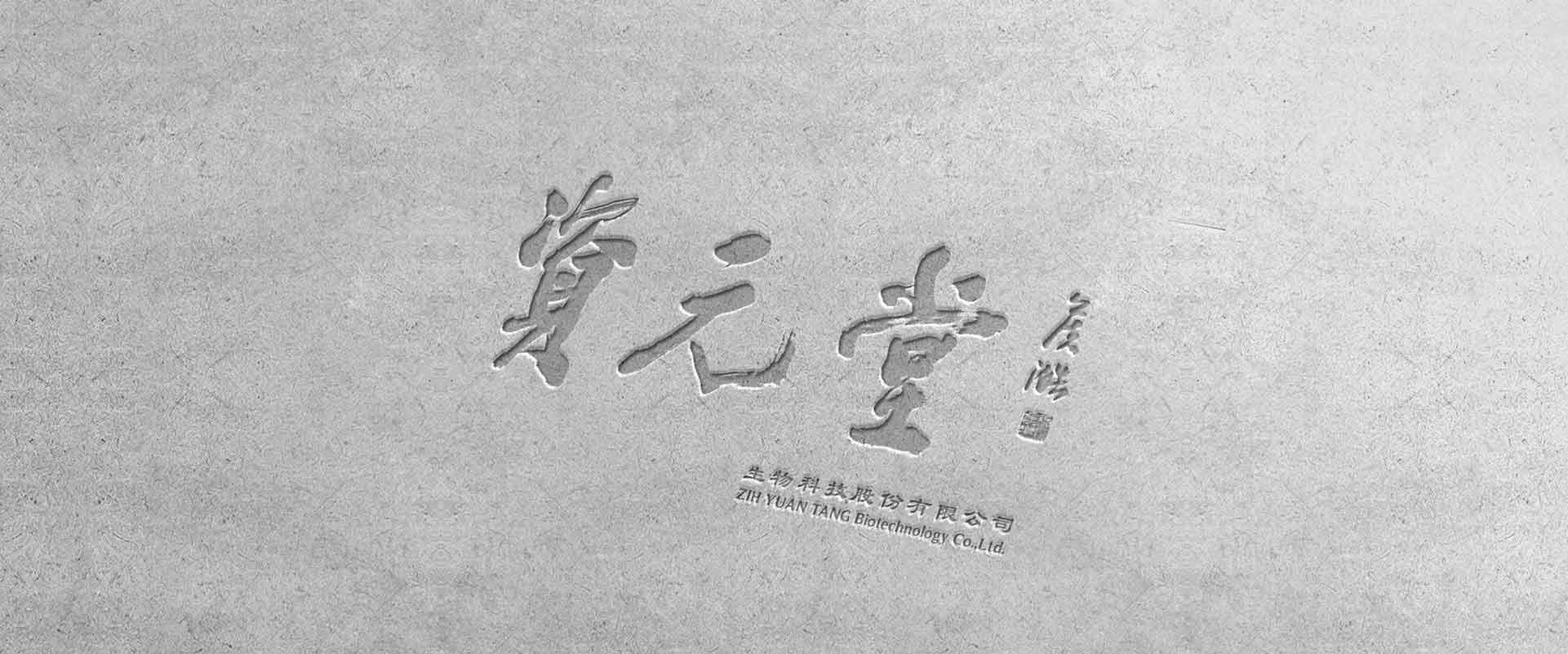 Zih Yuan Tang Biotechnology | 資元堂生物股份有限公司